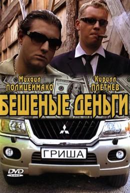 Постер фильма Бешеные деньги (2006)