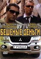 Бешеные деньги (2006)