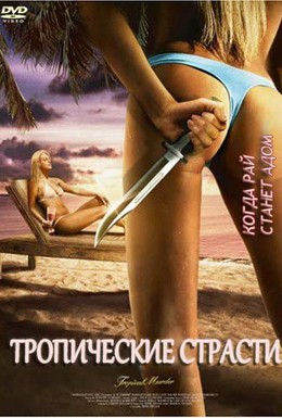 Постер фильма Тропические страсти (2002)