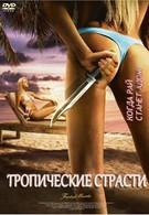 Тропические страсти (2002)