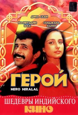 Постер фильма Герой (1988)