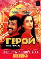 Герой (1988)