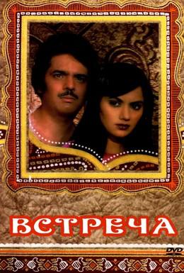 Постер фильма Встреча (1983)