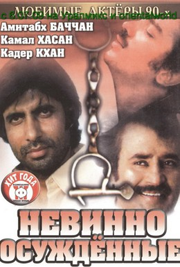 Постер фильма Невинно осужденные (1985)