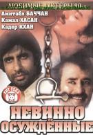 Невинно осужденные (1985)