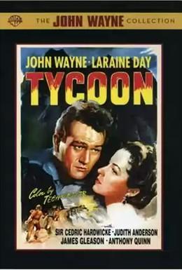 Постер фильма Магнат (1947)