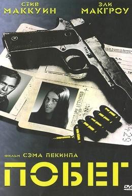 Постер фильма Побег (1972)