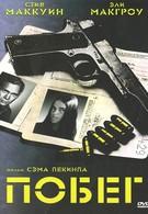 Побег (1972)