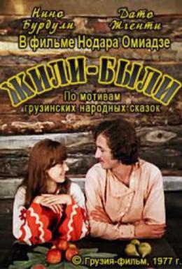 Постер фильма Жили-были (1977)