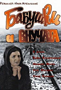 Постер фильма Бабушки и внучата (1969)