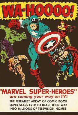 Постер фильма Супергерои Marvel (1966)