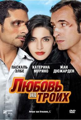 Постер фильма Любовь на троих (2005)