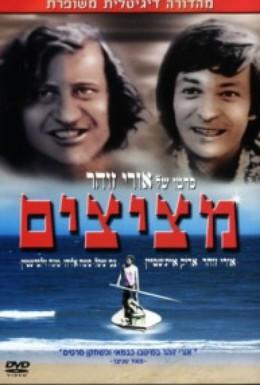 Постер фильма Подглядывающие (1972)