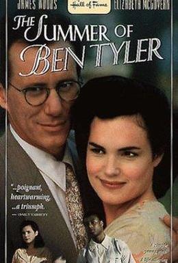 Постер фильма Дело Бена Тайлера (1996)