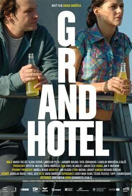 Постер фильма Гранд-отель (2006)
