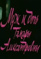 Муж и дочь Тамары Александровны (1988)