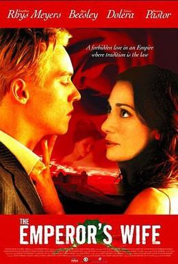 Постер фильма Тайна империи (2003)