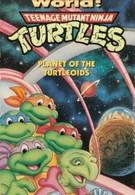 Черепашки ниндзя: Планета черепашек (1991)