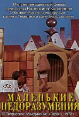 Постер фильма Маленькие недоразумения (1970)