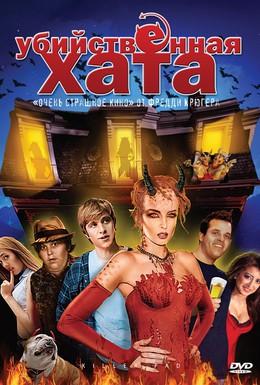 Постер фильма Убийственная хата (2008)