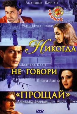 Постер фильма Никогда не говори Прощай (2006)