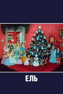 Постер фильма Ель (1984)