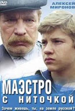 Постер фильма Маэстро с ниточкой (1991)