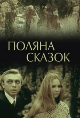 Постер фильма Поляна сказок (1988)