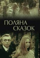 Поляна сказок (1988)