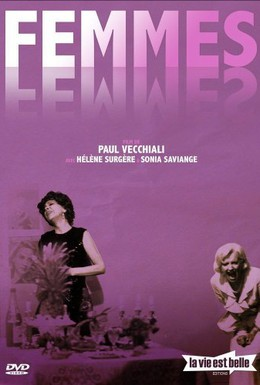 Постер фильма Женщины, женщины (1974)