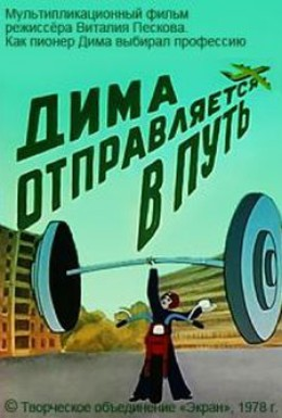 Постер фильма Дима отправляется в путь (1978)