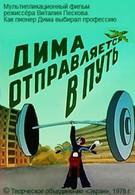 Дима отправляется в путь (1978)