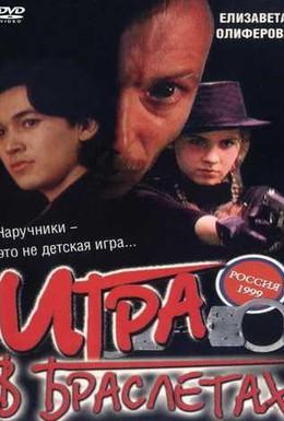 Постер фильма Игра в браслетах (1998)