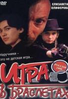 Игра в браслетах (1998)