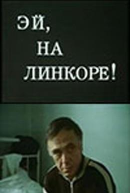 Постер фильма Эй, на линкоре! (1985)