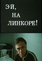 Эй, на линкоре! (1985)