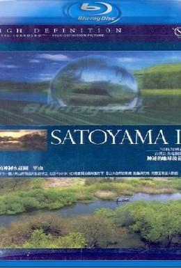 Постер фильма Сатояма: Таинственный водный сад Японии (2004)