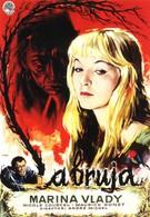 Колдунья (1956)
