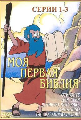 Постер фильма Моя первая Библия (1995)