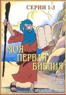 Моя первая Библия (1995)