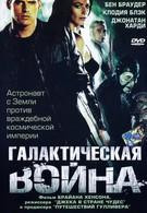Галактическая война (2004)
