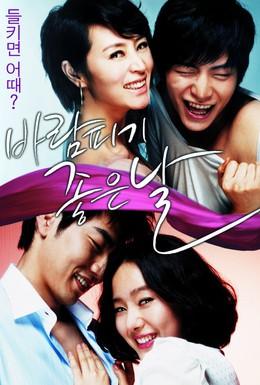 Постер фильма Хороший день для романа (2007)
