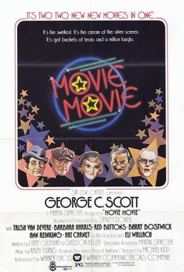 Постер фильма Кино, кино (1978)