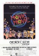 Кино, кино (1978)