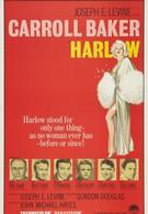 Харлоу (1965)