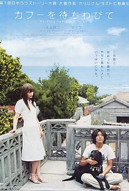 Постер фильма В ожидании счастья (2009)