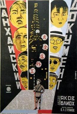 Постер фильма Шанхайский документ (1928)