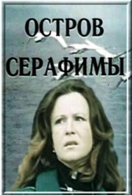 Постер фильма Остров Серафимы (1978)
