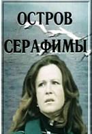 Остров Серафимы (1978)
