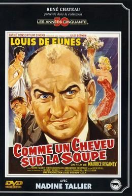 Постер фильма Совершенно некстати (1957)